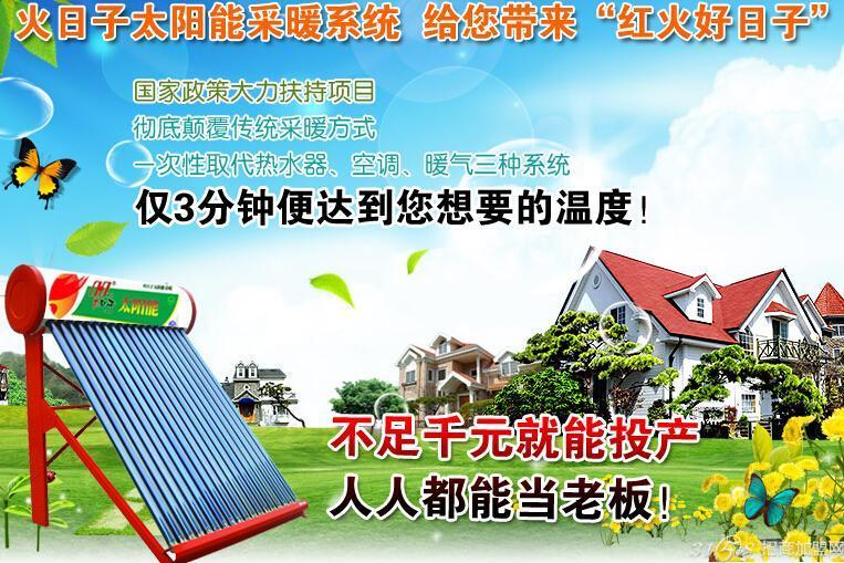 太阳能采暖系统哪家技术好