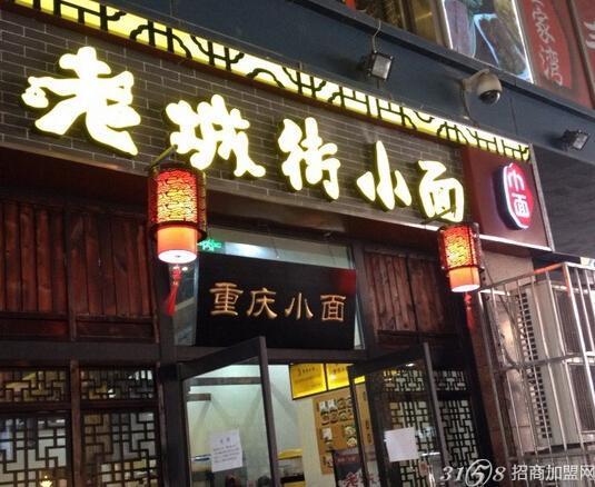 好项目利润街重庆小面开业美食大一个小面馆在一广场间内实海昌老城天时图片
