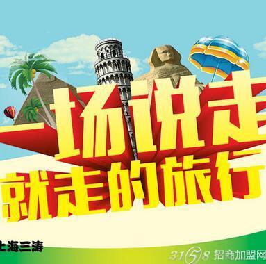 三涛项目致富你值得旅游项目-加盟商旅2015年云南自助游攻略图片