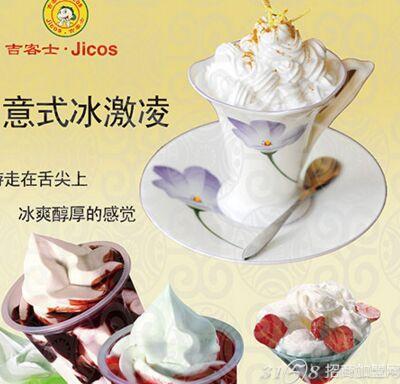 吉客士酸奶吧怎么样