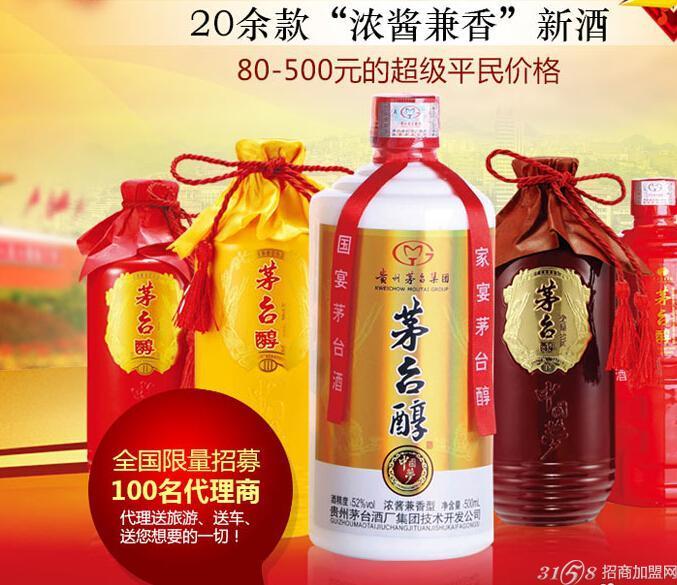茅台醇中国梦白酒 做最好的白酒生意
