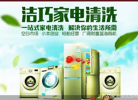 开家电清洗店需要多少钱
