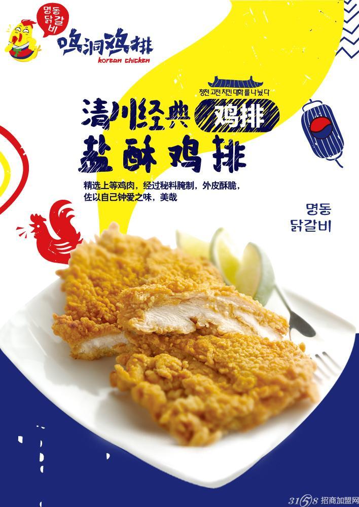 开韩式炸鸡店价格单怎么排