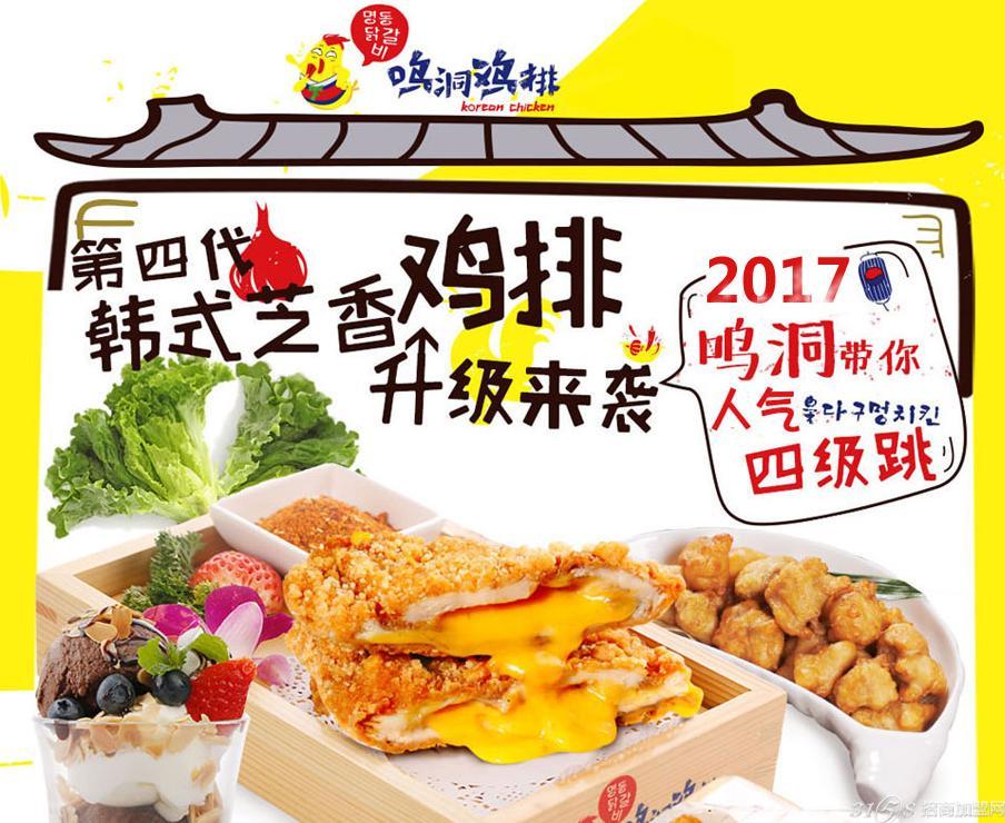 3158招商加盟网 项目库 餐饮美食 鸡排 鸣洞鸡排品牌资讯 > 加盟鸣洞