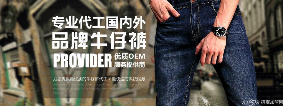 牛仔裤代工厂有哪些