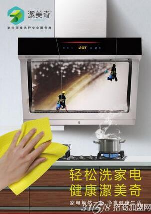 如何选择好的家电清洗加盟品牌