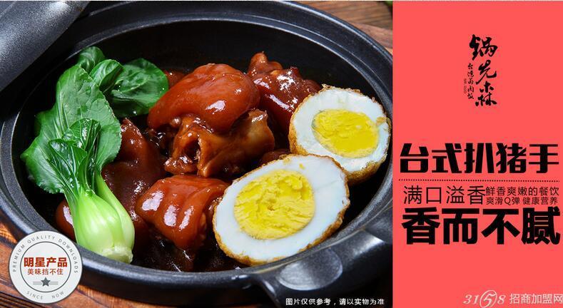 台湾卤肉饭加盟去哪里