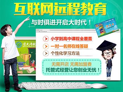 在线教育项目这么火,加盟清大网校怎样?
