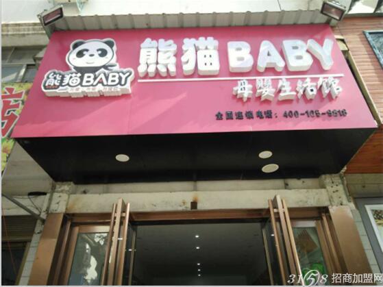 开家母婴店选哪个品牌有保障