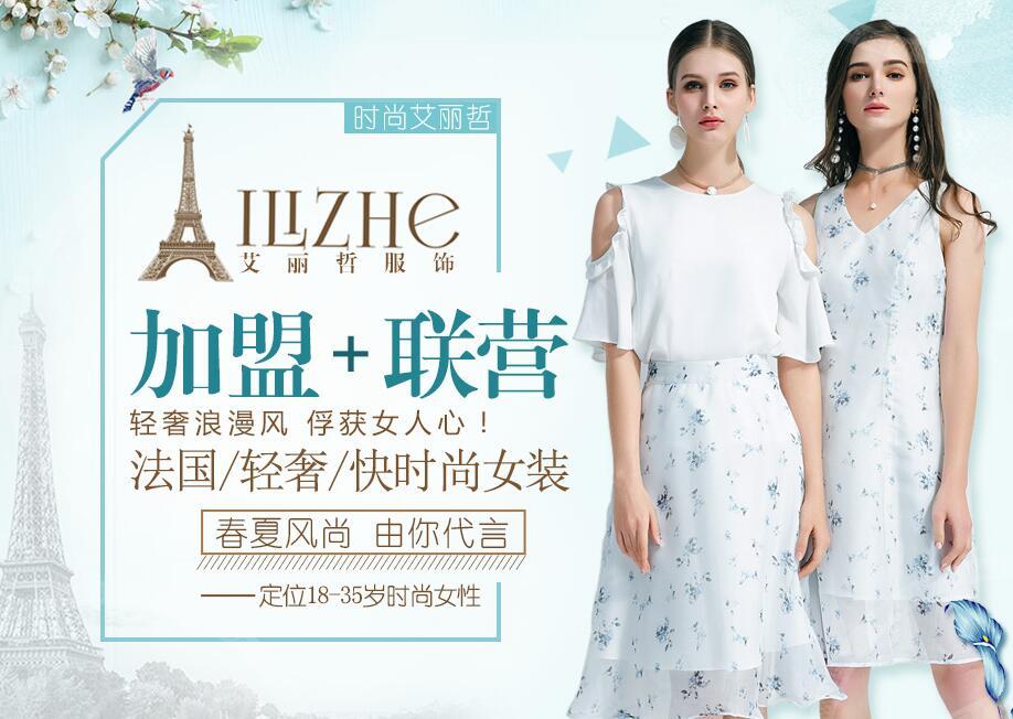 广东女装品牌加盟店