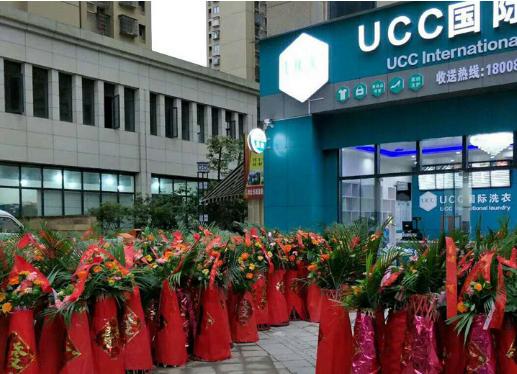 为什么要选择UCC**洗衣