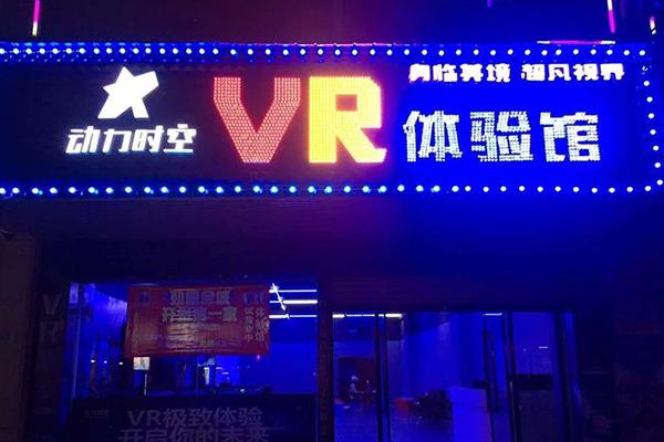 怎么开一家VR体验馆 前景怎么样呢