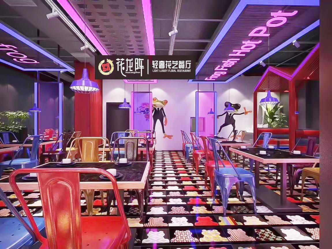 花龙阵美蛙鱼头 牛蛙美食+轻奢花艺的创意餐厅