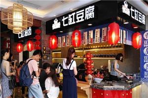 斗腐倌七品香豆腐