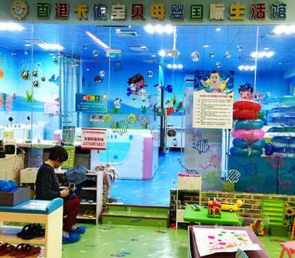 香港卡依婴儿游泳馆 有前景的创业选择