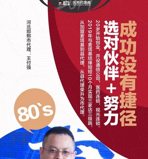 邯郸总代理年少有为 加盟麦塔基汉堡为梦想三级跳