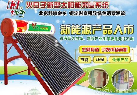 冬季创业 太阳能取暖设备稳赚