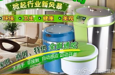 家用智能垃圾桶哪家好?冷门致富首选