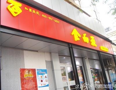 食面族中式快餐店图片