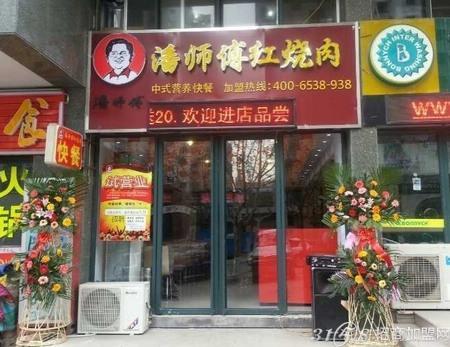 潘师傅中式快餐店图片