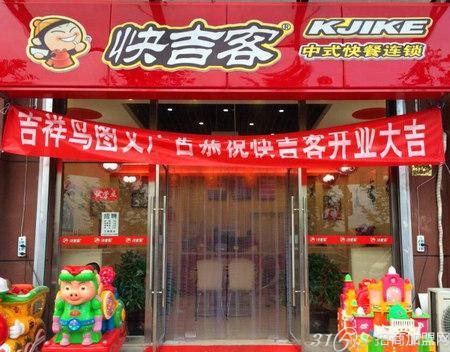 快吉客中式快餐品牌资讯
