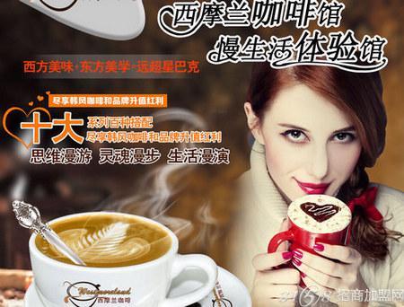 斐塔品牌咖啡店加盟邀你致富