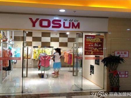 投资YOSUM女装利润怎么样?