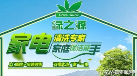 绿之源家电清洗它是一种健康环保一站式家电清洗的这样一个家政服务