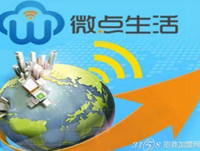 微点生活智能wifi加盟 让生活进入智能时代