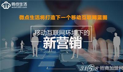 生活资讯_微点生活受邀出席2016中国互联网大会-创业 资讯