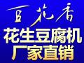 百花香花生豆腐机有哪些优势?