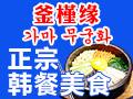 哪可以学到做韩式料理的技术?