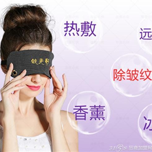 寻找创业好项目 蒸汽眼罩加盟值得创业者关注