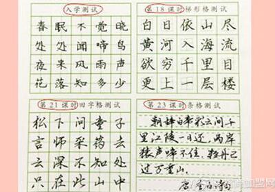 赵汝飞练字机械设计巩云鹏图片