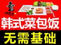 权先生韩餐 韩式菜包饭diy创意主题餐厅