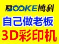 博科3D万能打印机多少钱呢?