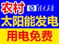 清大奥普:太阳能产品适合乡镇经营吗?