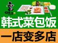 权先生韩餐:韩式美味投资哪家品牌好?