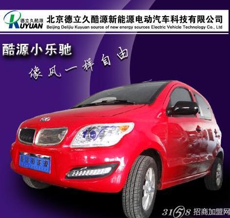 酷源新能源电动汽车 带来商机