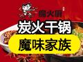 加盟魔火厨炭火干锅怎么样?