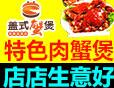 盖式蟹煲快餐 好吃您就加盟