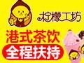 柠檬工坊港式奶茶饮品 受欢迎的品牌