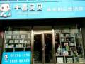 开北京千喜贝贝母婴生活馆需要多少钱?