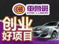 汽车美容市场发展好 加盟创业可以选择
