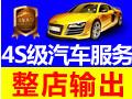 投资洗车人家汽车美容需要多少钱?