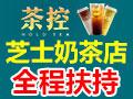 茶控茶饮创业者的不二之选