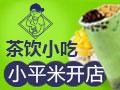 茶饮项目加盟什么品牌利润大?