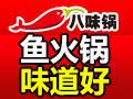 加盟八味锅鱼火锅挣钱吗?