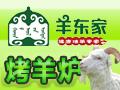 加盟羊东家烤羊炉有市场吗?