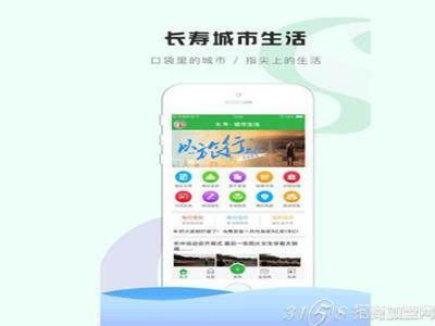 app加盟技术和开店